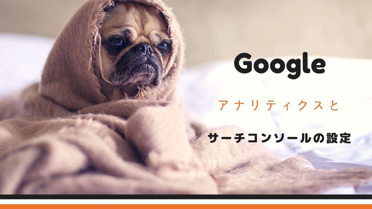 Googleアナリティクスとサーチコンソールの設定