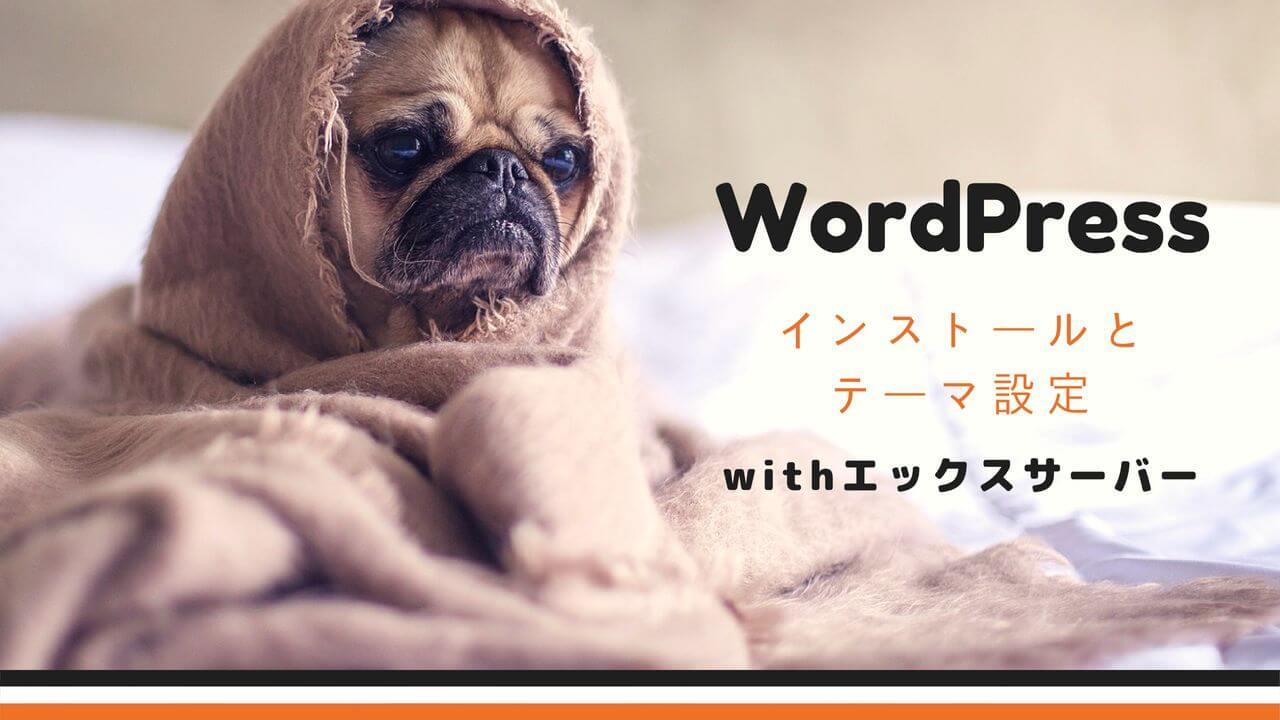 WordPressのインストールとテーマ設定