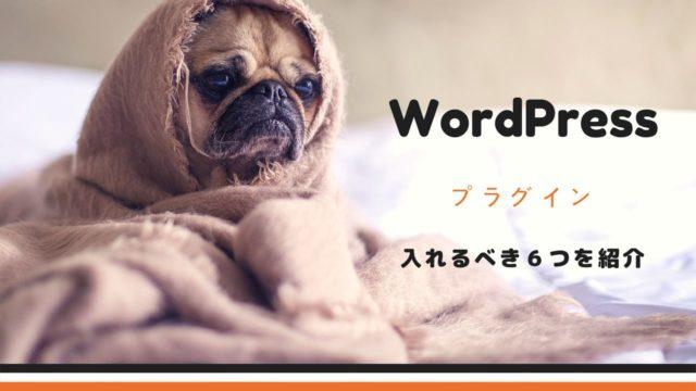 WordPressプラグインで入れるべき6つを紹介
