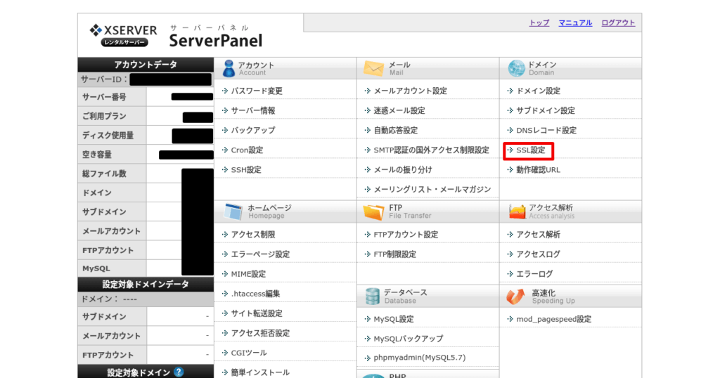 SSLの設定