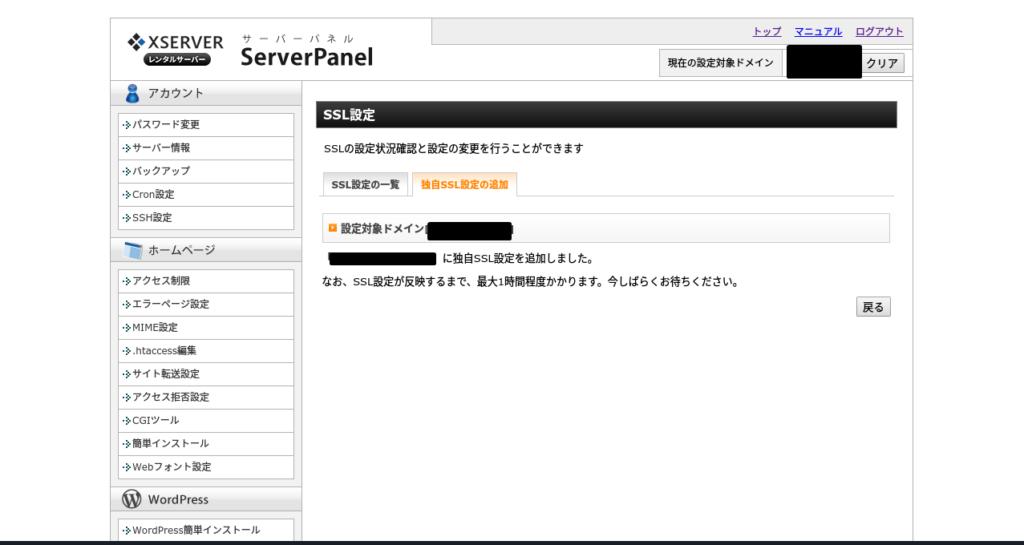 SSLの設定完了